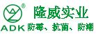 中国防霉网